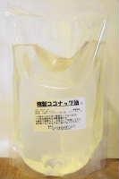 精製ココナッツ油 1L
